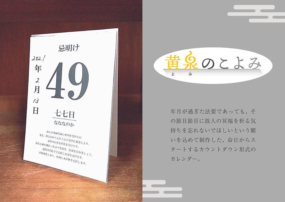 黄泉のこよみ_アートボード 1.jpg