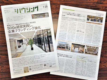 【メディア掲載】業界紙 新建ハウジングさんに当社の取組であるTHE GUILD IKONOBE NOISEの記事を掲載していただきました。