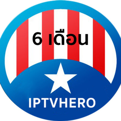 IPTVHero 6 เดือน