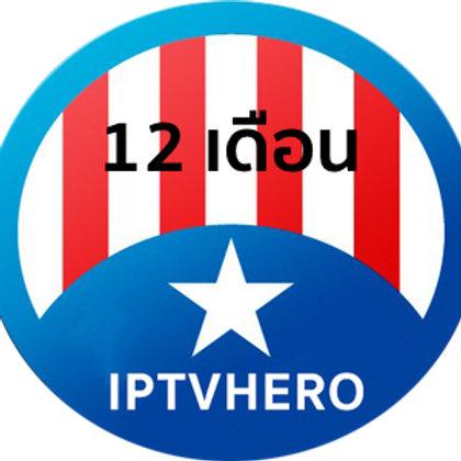 IPTVHero 12 เดือน