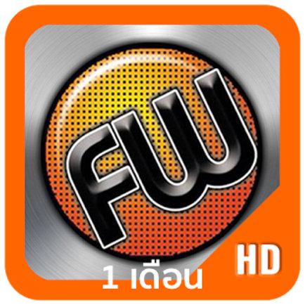 FWIPTV 1 เดือน