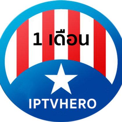 IPTVHero 1 เดือน