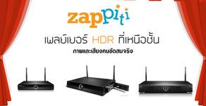 Zappiti One SE 4K HDR ใหม่ล่าสุดกับความสามารถใหม่ พร้อมคุณสมบัติเด่นในการเล่นภาพยนตร์ 4K