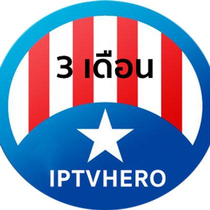 IPTVHero 3 เดือน