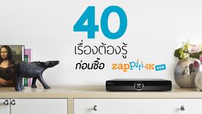 40 เรื่องต้องรู้ ก่อนซื้อ Zappiti 4K HDR ทุกรุ่น