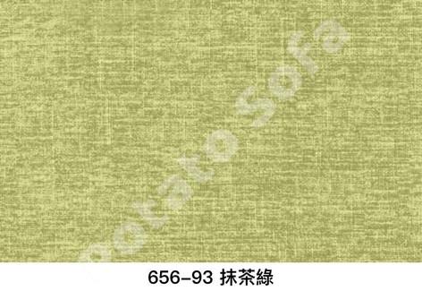 656-93 抹茶綠