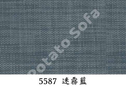 5587 迷霧藍