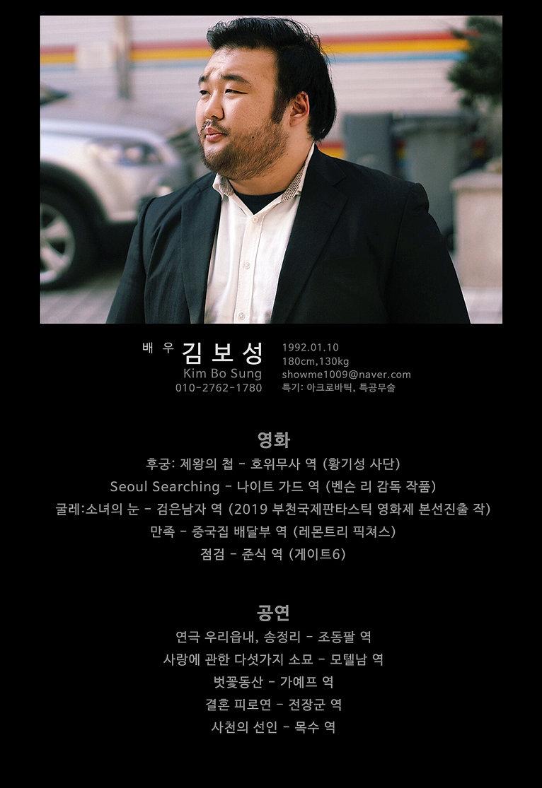 김보성필모.jpg
