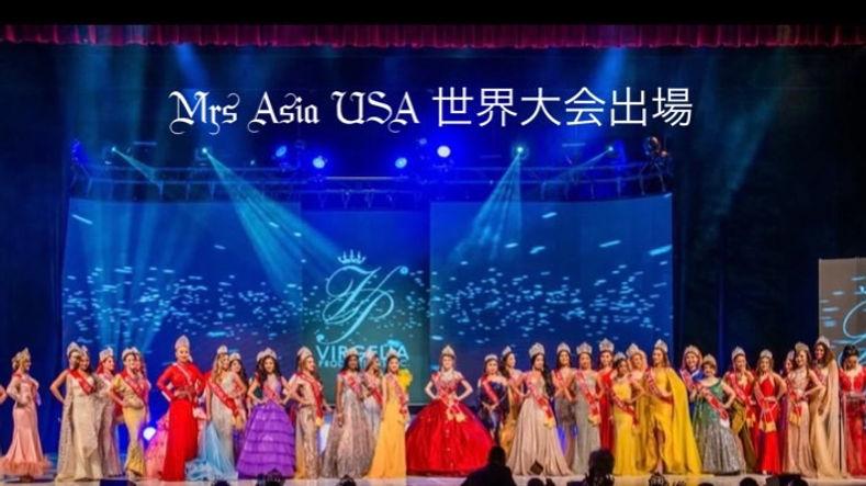 Mrs Asia USA写真.jpg