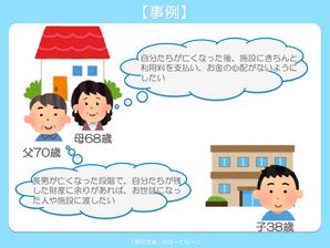 【事例】お子さんが亡くなった後、残った財産をどうするか~「親なき後」における民事信託の活用①~