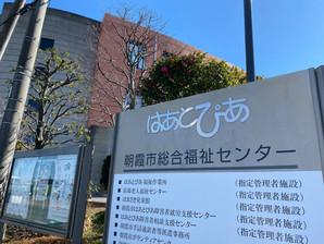 【活動報告】福)朝霞市社会福祉協議会様(埼玉県朝霞市)で勉強会講師をさせていただきました