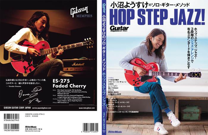小沼ようすけのソロ・ギター・メソッド01