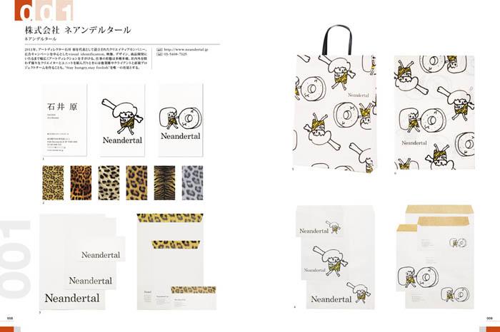 デザイン事務所のツール見本帳01