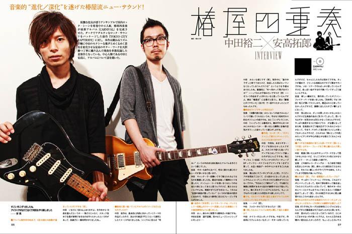 Guitar magazine04