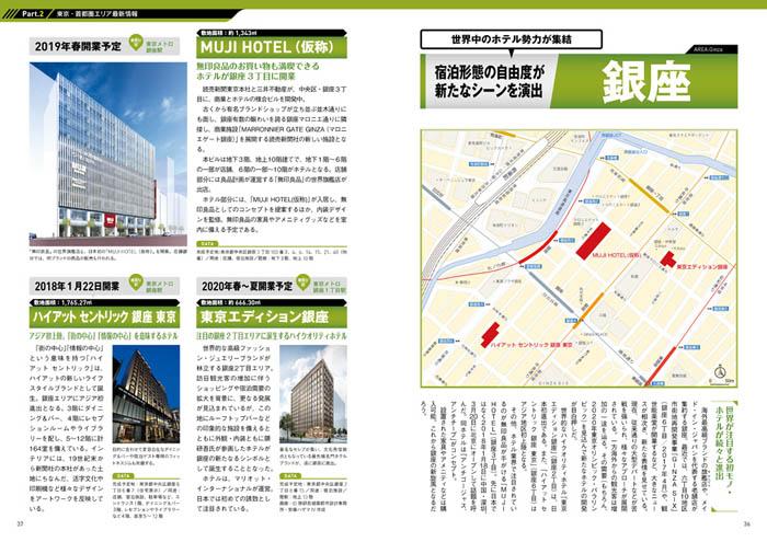東京・首都圏未来予想図04