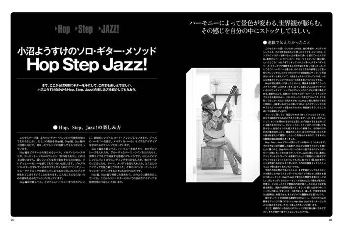 小沼ようすけのソロ・ギター・メソッド05