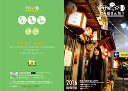 阿佐ヶ谷飲み屋さん祭り01
