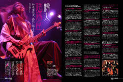 BASS magazine07