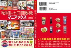 昭和レトロ自販機マニアックス01
