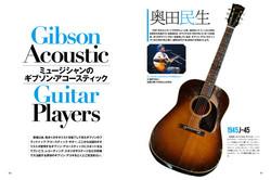 ギブソン・アコースティック・プレイヤーズ・ブック03