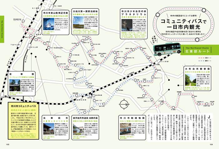 市川さんぽ02