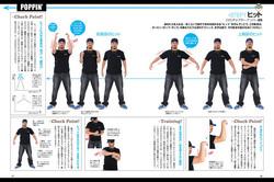 ダンス・スタイル・ベーシック6
