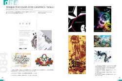 デザイン事務所のツール見本帳06