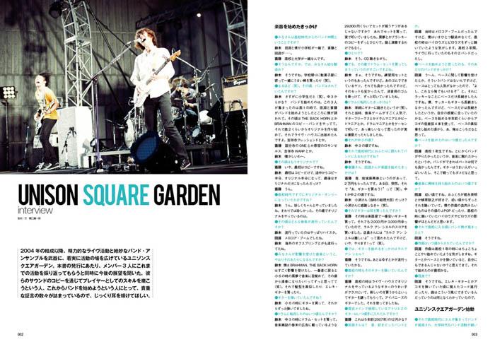 UNISON SQUARE GARDEN-BEST(スコア・ブック)2
