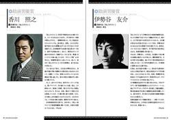 日本映画批評家大賞パンフレット-3