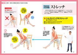 自分で治す変形性膝関節症05