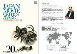 日本映画批評家大賞パンフレット-1