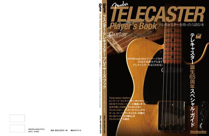 フェンダー・テレキャスター・プレイヤーズ・ブック01