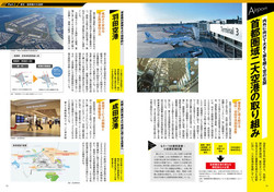 東京・首都圏未来予想図06