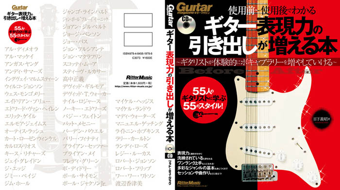ギター表現力の引き出しが増える本1