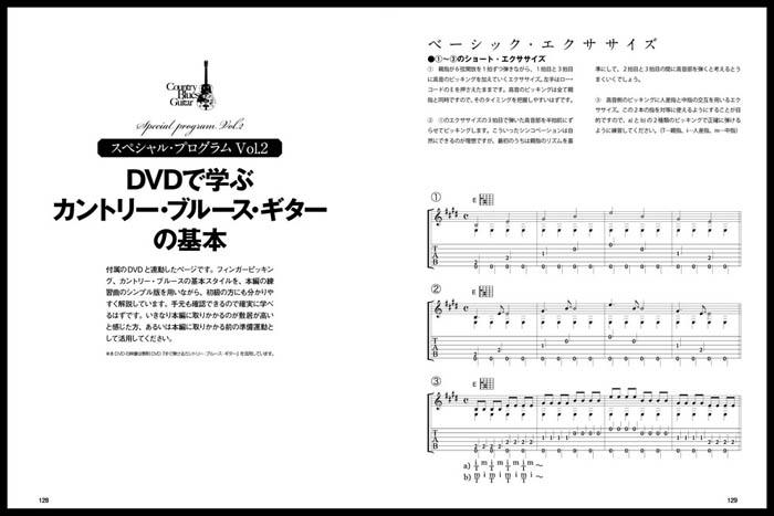 カントリー・ブルース・ギター・バイブル06