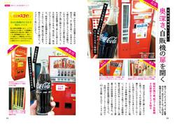 昭和レトロ自販機マニアックス05