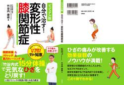 自分で治す変形性膝関節症01