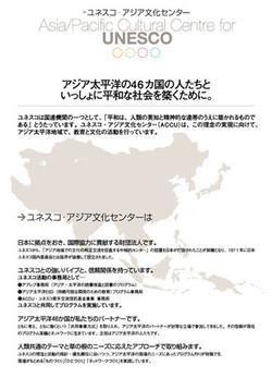 ユネスコ・アジア文化センター02