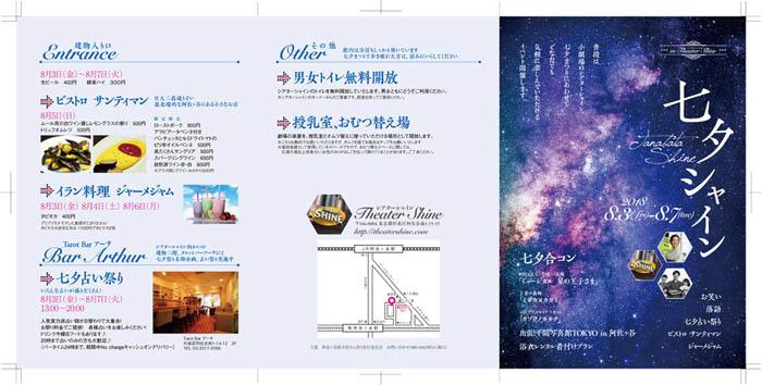 七夕シャイン01