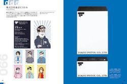 デザイン事務所のツール見本帳03