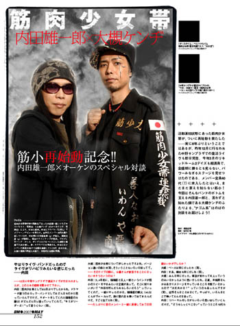 BASS magazine08