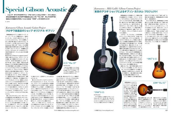ギブソン・アコースティック・プレイヤーズ・ブック11