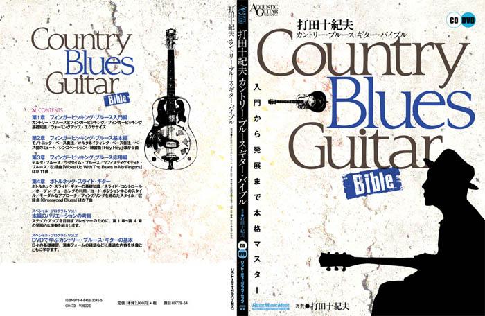 カントリー・ブルース・ギター・バイブル01