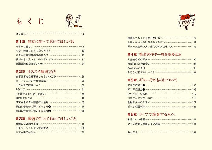 なつばやしのギター初心者03