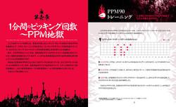 地獄のリズム・トレーニング・フレーズ03