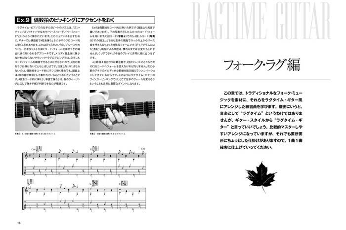 ラグタイムギター3