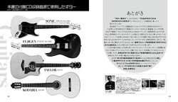 ギター表現力の引き出しが増える本6