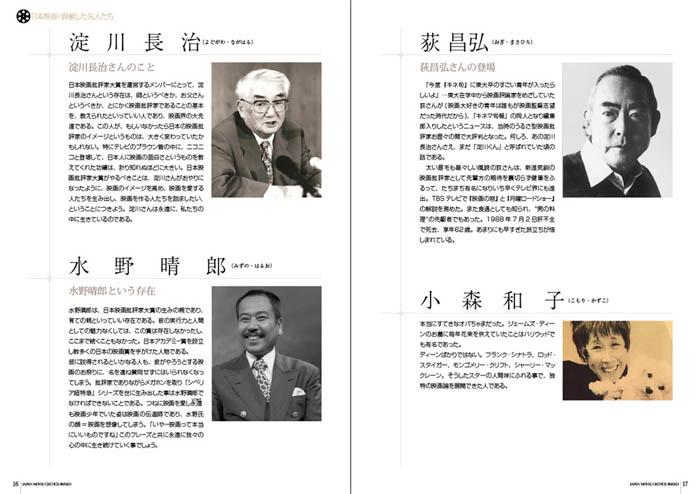 日本映画批評家大賞パンフレット-2