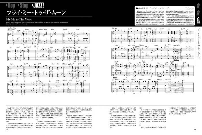 小沼ようすけのソロ・ギター・メソッド06