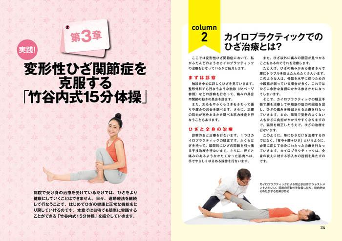 自分で治す変形性膝関節症04